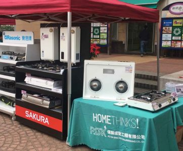 From 13rd to15th December 2019 (Fri to Sun), Sakura joins the DSG Shell Gas for the LPG Safety and Gas Appliances roadshow at Fairview Park.  Special promotion on H10FF water heater, and a full range of Sakura appliances, ranging from gas cooker, built-in hob, rangehood, gas water heater and dish sterilizer is on promotion.  Please come and visit us.
