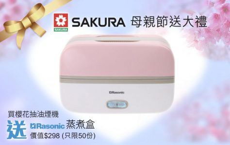 由即日起至2021年5月9日成功購買任何一款櫻花抽油煙機,即有機會獲得 Rasonic 蒸煮盒乙份(價值$298);名額50份;參加詳情,請參閱 Sakura 櫻花香港 Facebook。